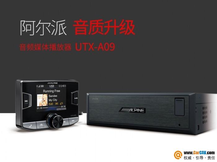 """天生高贵,自成一""""派""""阿尔派音质升级音频播放器UTX-A09测评"""