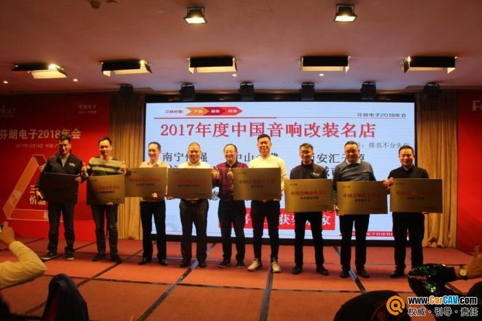 """芬朗""""2017年度中国音响改装店"""" 顺德车元素实至名归"""