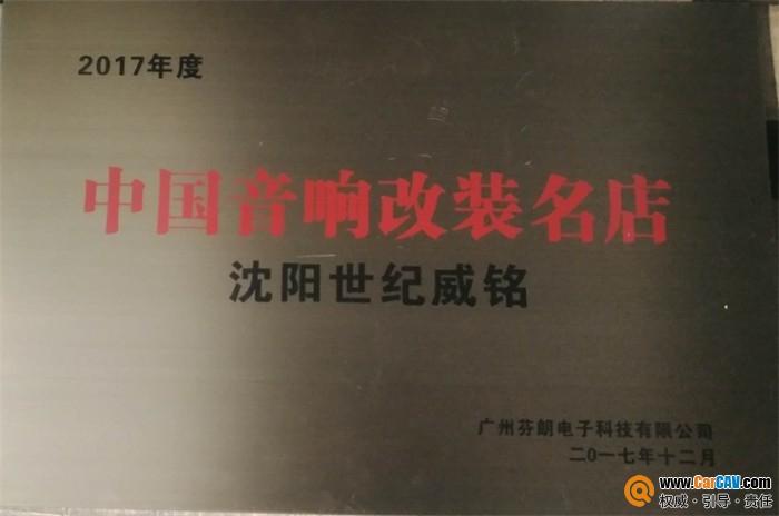 """沈阳世纪威铭荣获芬朗""""2017年度中国音响改装名店"""""""