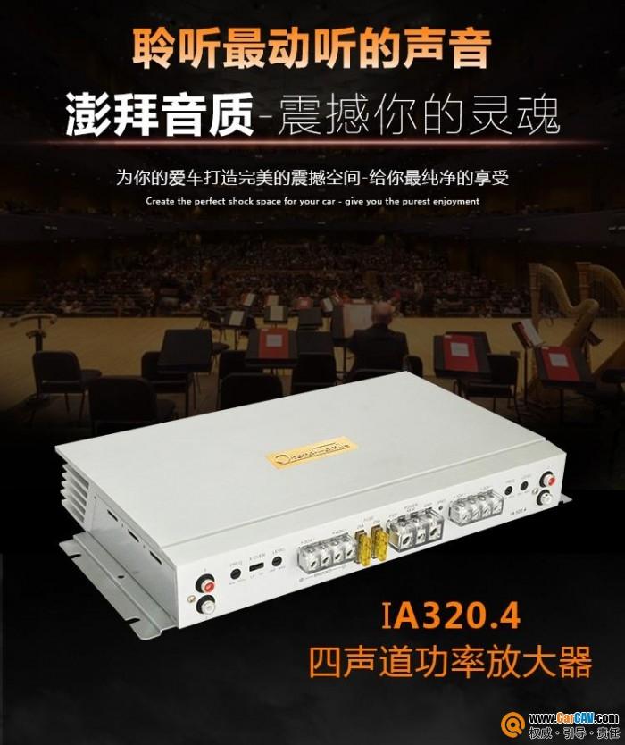 歌剧世家Opera Family印象系列IA320.4车载四声道功放