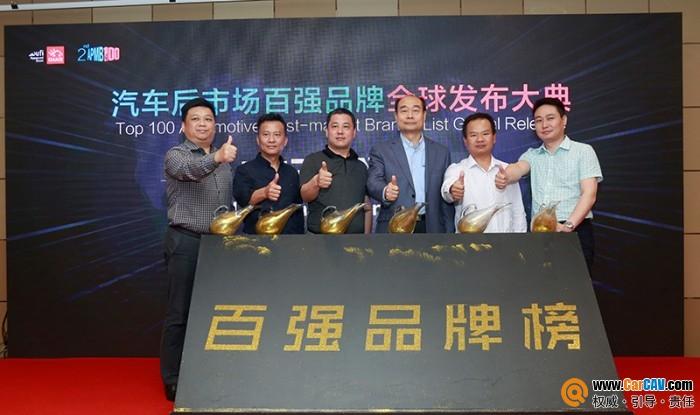 汽车后钱柜娱乐777百强品牌全球发布大典新闻发布会召开