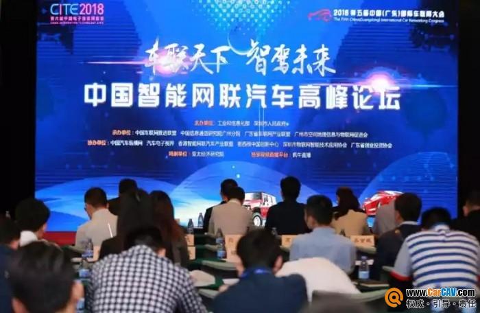 第五届中国(广东)国际车联网大会成功举行