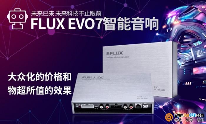爆炸性发展 FLUX EVO7智能音响将引爆汽车音响行业