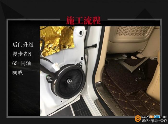 长沙新领域丰田陆地巡洋舰汽车音响改装漫步者 无损升级