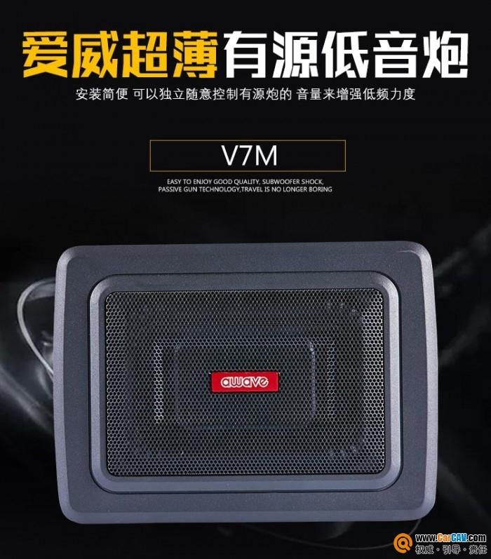 awave愛威V7M小鋼炮有源汽車音響低音箱