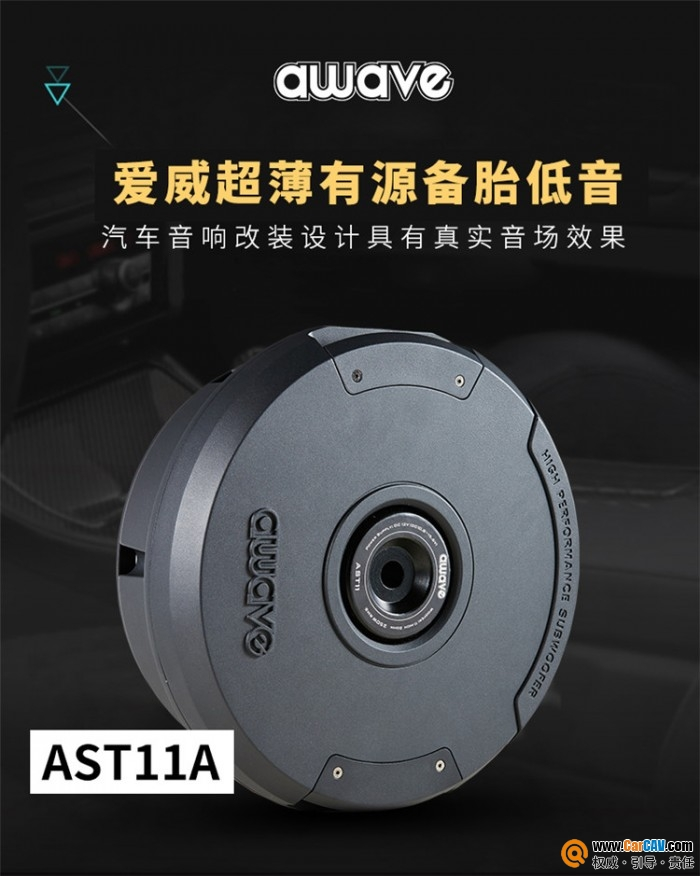 awave爱威汽车音响备胎低音炮AST11A超薄有源车载超低音