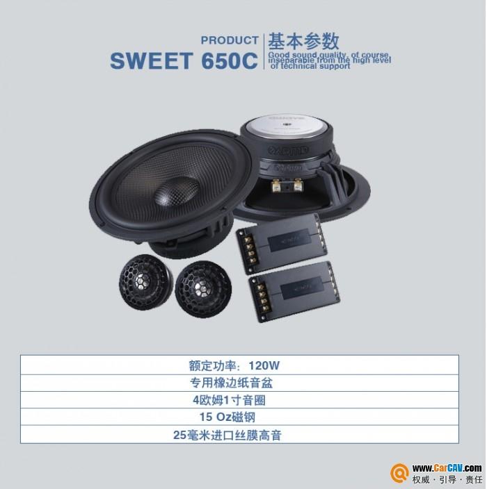 愛威awave汽車音響喇叭套裝Sweet 650C兩分頻6.5寸車載揚聲器