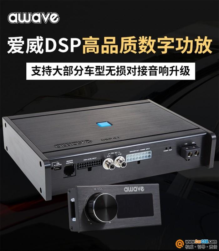 awave爱威DSP4.1高品质数字功放 汽车音响功放机车载大功率改