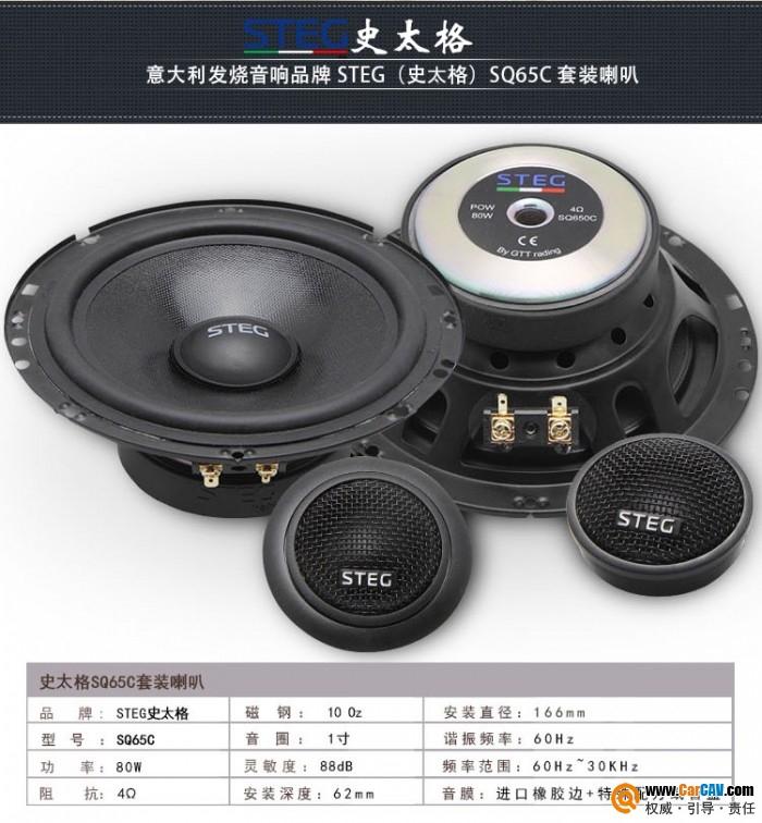 意大利Steg史太格SQ65C汽車音響套裝喇叭6.5寸車載音響