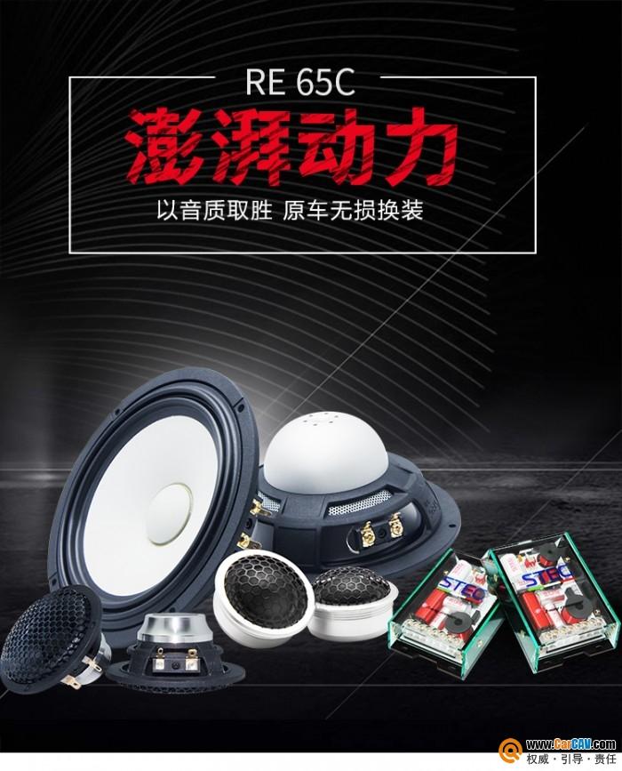 意大利Steg史太格汽车音响喇叭6.5寸套装RE65C两分频扬声器