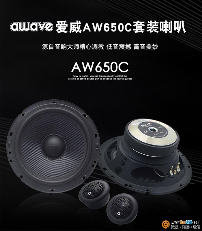 awave爱威AW650C套装车载扬声器6.5寸中低音高音喇