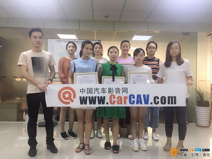 第30期CarCAV网络培训班女将们毕业了!