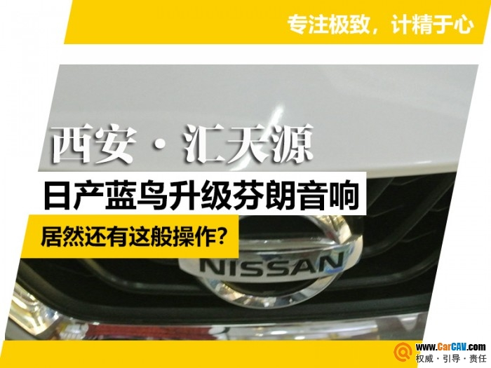 西安汇天源日产蓝鸟汽车音响改装芬朗 原车无损升级
