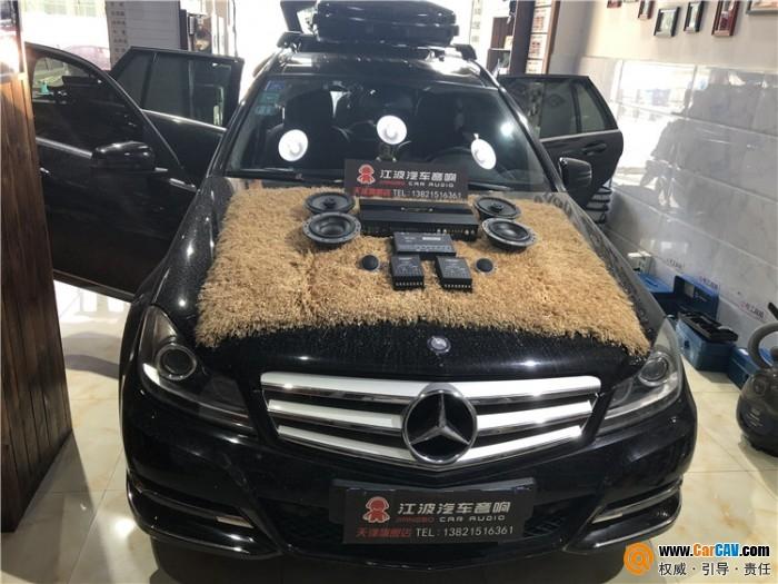 天津江波奔驰C级汽车音响改装丹拿 最长久的陪伴