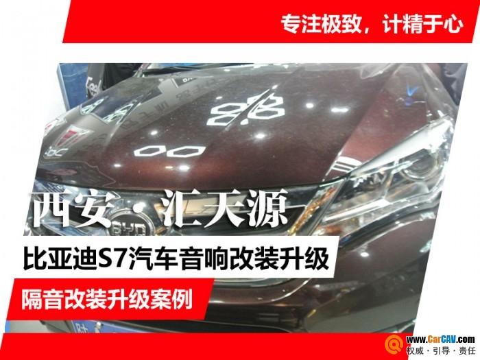 西安汇天源比亚迪S7汽车音响改装升级芬朗 无损升级原车