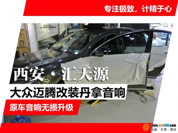 西安汇天源大众迈腾汽车音响改装丹拿 无损升级案例
