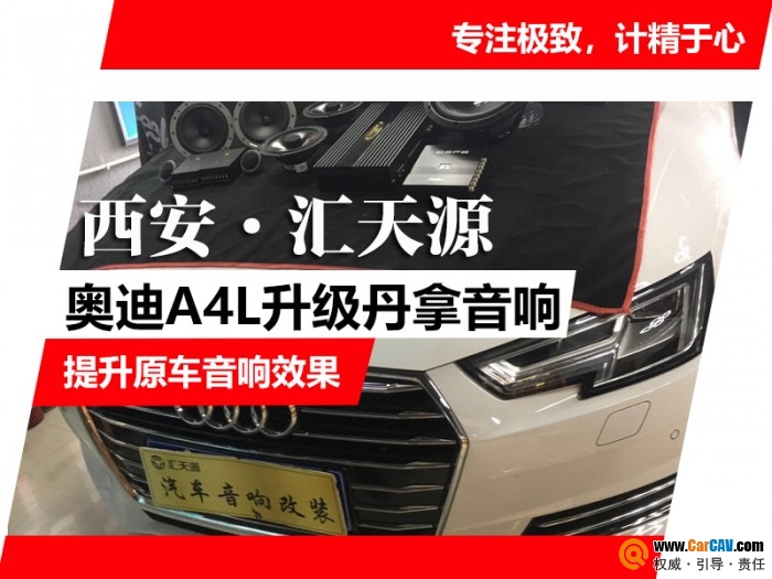 西安汇天源奥迪A4L汽车音响改装丹拿 提升原车音响