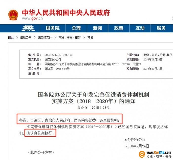 近日国务院发文关于完善汽车后市场机制,中国改装利好消息来