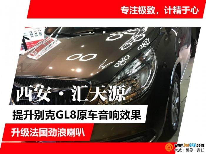 西安汇天源别克GL8汽车音响改装劲浪 爱上车生活