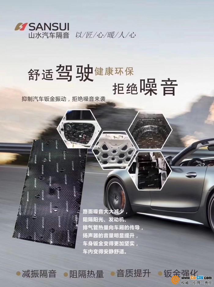 汽车降噪必杀技 宝马3系汽车隔音改装SANSUI