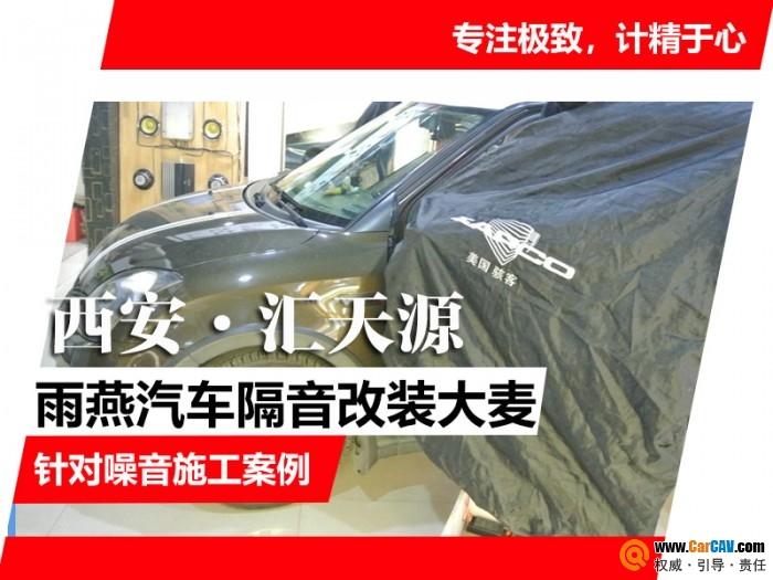 西安汇天源铃木雨燕汽车隔音改装大麦 有效止震降噪