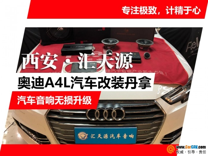 西安汇天源奥迪A4L汽车音响改装丹拿 无损升级方案