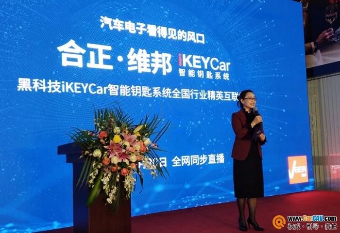 合正维邦iKEYCar智能钥匙平台模式招商大获成功