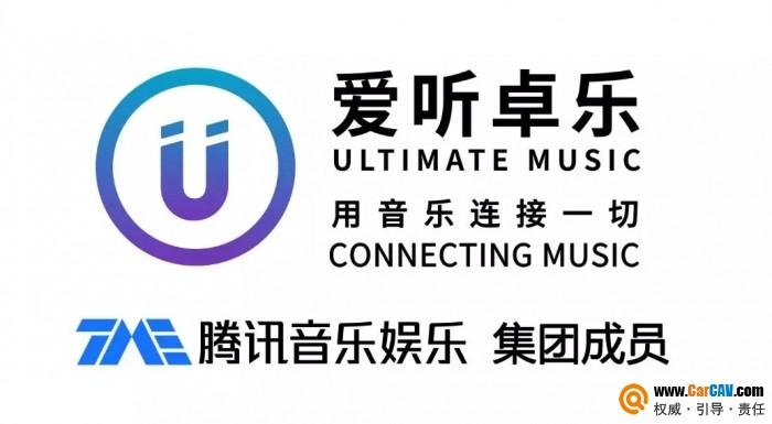 腾讯音乐娱乐集团爱听卓乐:用音乐连接一切