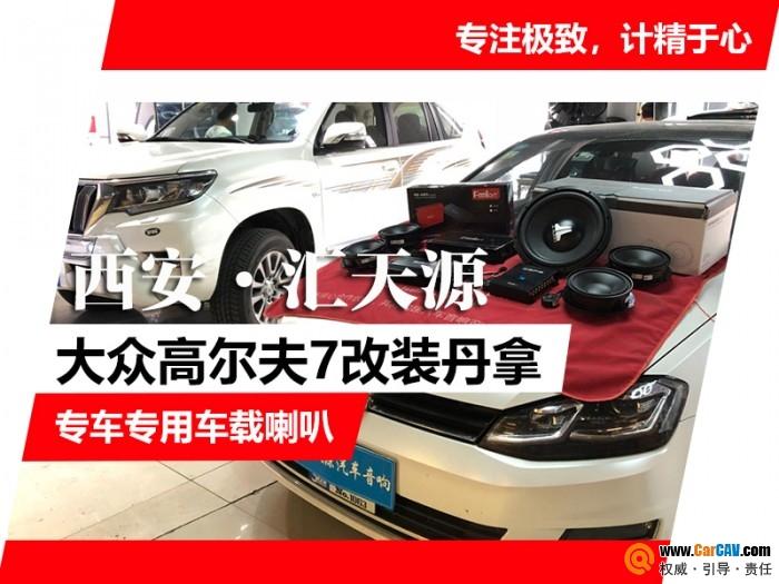 西安汇天源大众高尔夫汽车音响改装丹拿 无损升级专车专用