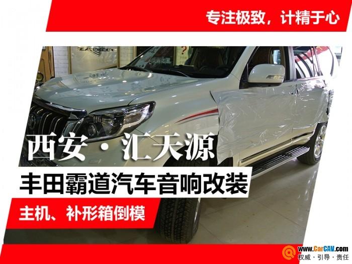 西安汇天源丰田霸道汽车音响改装芬朗 主机与补形箱倒模