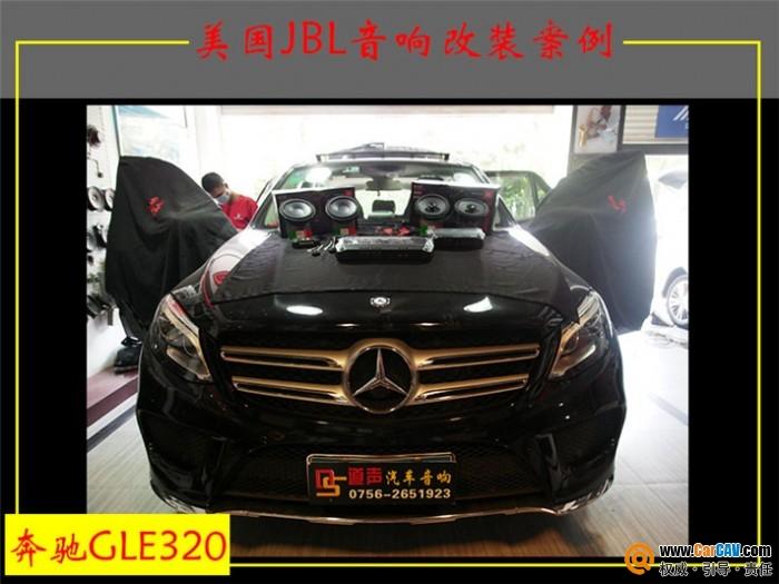 珠海道声奔驰GLE320汽车音响改装JBL 诠释美好