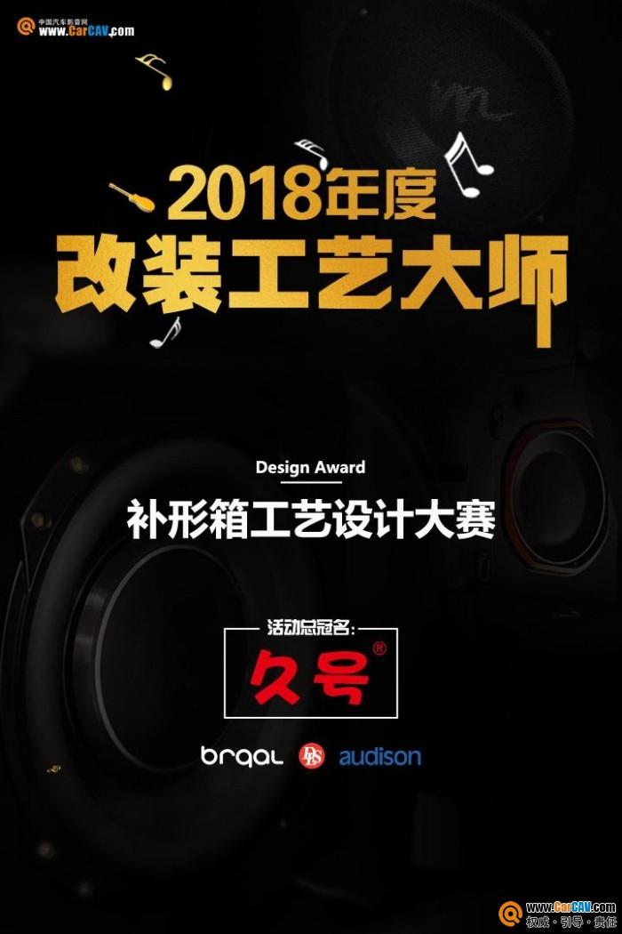 2018年度改装工艺大师补形箱工艺设计大赛获奖公示