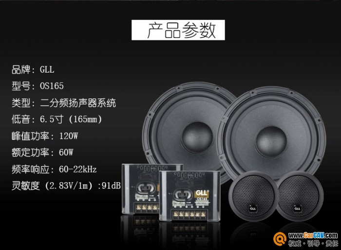超高性价比的车载喇叭 英国GLL OS165两分频隆重上市