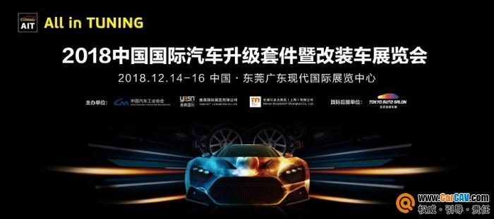 """汽车后市场资源大融通 12.14来AIT东莞改装展优雅地""""剁手"""""""