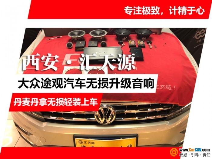 西安汇天源大众途观汽车音响改装丹拿236 提升原车