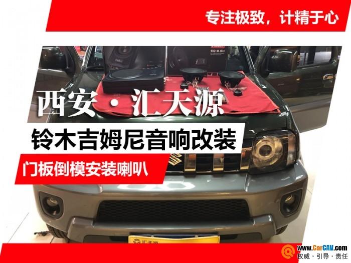 西安汇天源铃木吉姆尼汽车音响改装芬朗 原车门板倒模