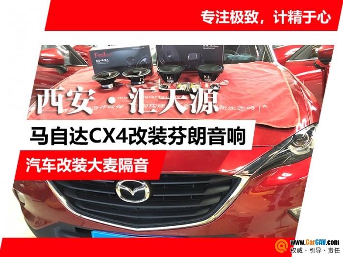 西安汇天源马自达CX4汽车音响改装芬朗 四门大麦隔
