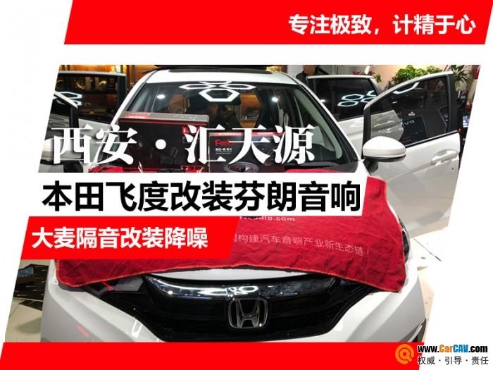 西安汇天源本田飞度汽车改装芬朗 全车隔音升级