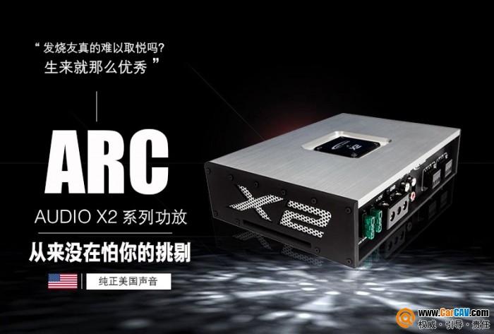 生来就那么优秀,美国ARC X2系列功放