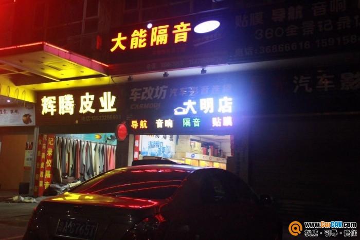 广州车改坊汽车影音连锁花都大明店