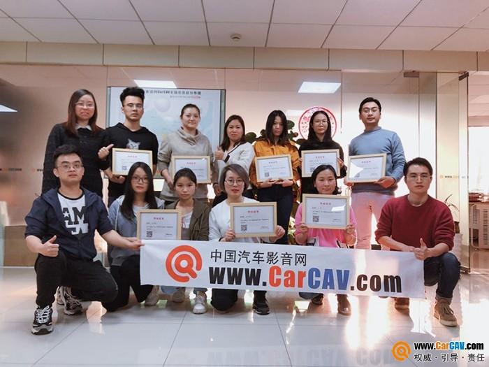 2019年第31期CarCAV网络培训班顺利毕业