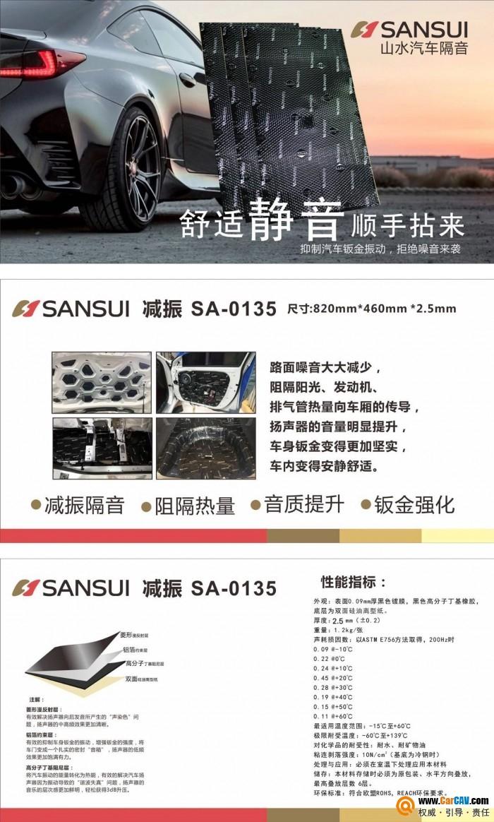 本田思域汽车隔音改装SANSUI减震卫士 效果很赞