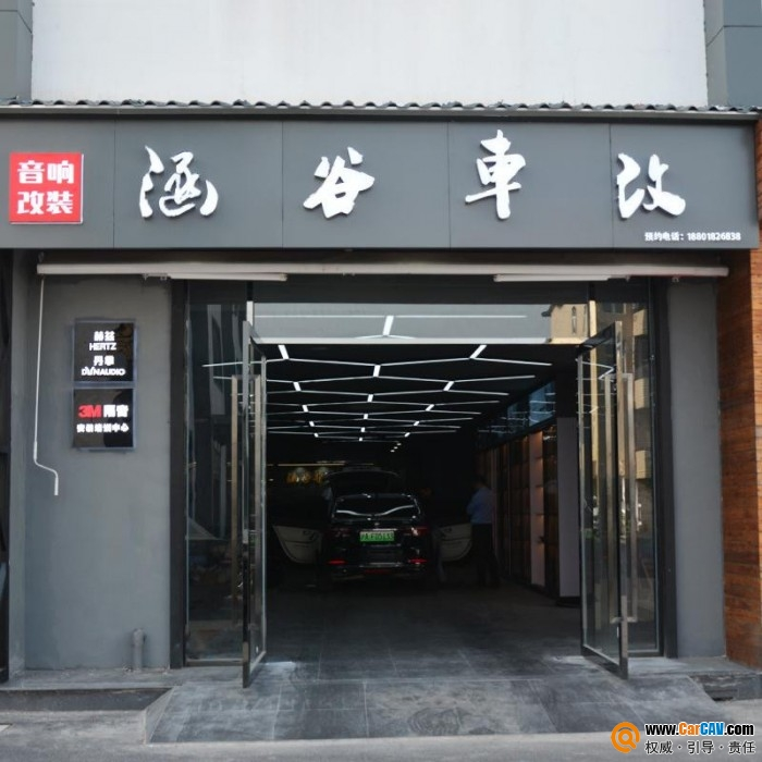 上海涵谷车改旗舰店