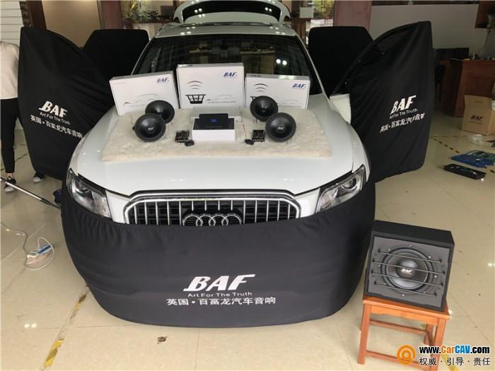 奥迪Q5音响改装英国百富龙BAF HIFI音质为旅途增添