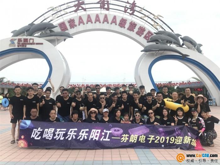 增強團隊凝聚力 芬朗電子2019年陽江迎新游