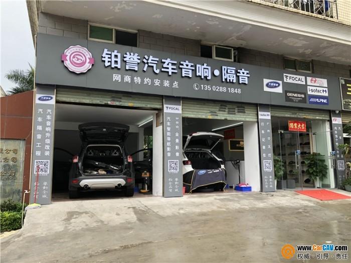 深圳宝安铂誉汽车音响改装工作室
