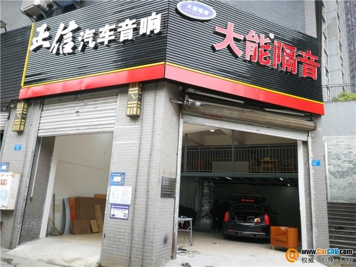 重慶江北區正信汽車音響