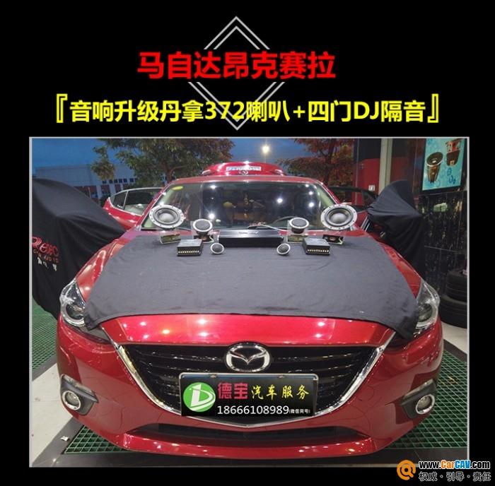 珠海德寶馬自達昂克賽拉汽車音響改裝升級丹拿372三分頻系統