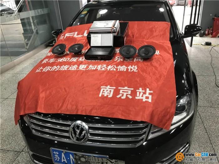 音樂之旅 南京音樂人生大眾邁騰汽車音響改裝曼斯特