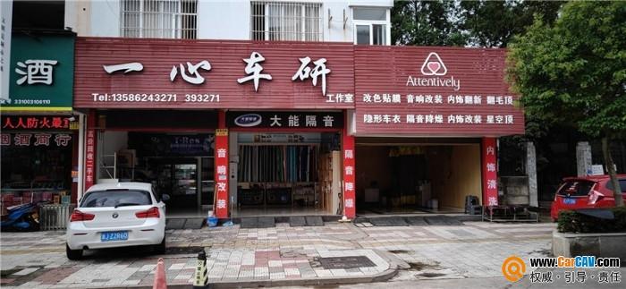 台州天台县一心车研汽车音响